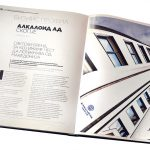 Company profile of Alkaloid, for the edition History of the Macedonian economy