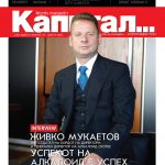 Cover interview of the CEO of Alkaloid, for the business magazine Kapital 2011